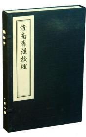 淮南旧注校理(新版 16开线装 全一函一册 木板刷印)