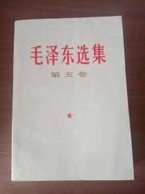 毛泽东选集第五卷 毛选第五卷 77年文革版无删减原版老书 毛选5