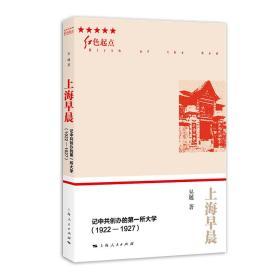 现货-新书--上海早晨 记中共创办的第一所大学(1922-1927)