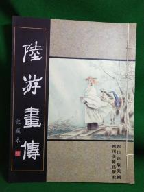 陆游画传:收藏本(签名+铃印)