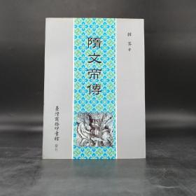 台湾商务版 韩昇《隋文帝传》