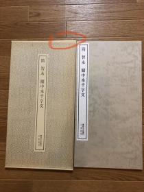 N--2922 书迹名品丛刊  ---  隋 智永 关中本千字文