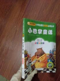 小学生语文新课标必读丛书:小巴掌童话(彩图注音版)