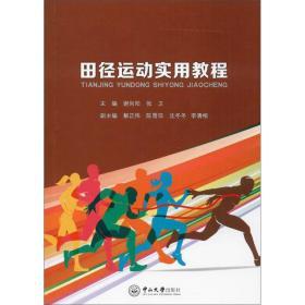 田径运动实用教程谢向阳中山大学出版社9787306067487