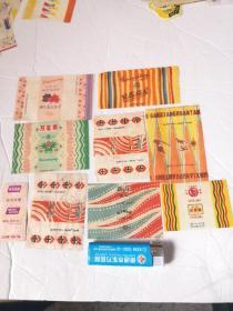北京市第一食品厂糖纸9张合售(门票1)