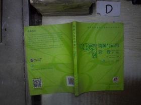 资源与运营管理(第三版 下册) / 。