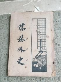 民国儒林外史(上)