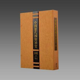 【三希堂藏书】中国历代国宝珍赏(绘画卷2) 宣纸经折装 编号限量3000套