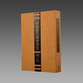 【三希堂藏书】中国历代国宝珍赏(绘画卷5) 宣纸经折装 编号限量3000套