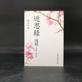 台湾商务版 朱高正《近思录通解(首册)》校正本