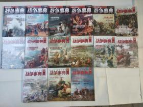 战争事典(15-29)十五册合售