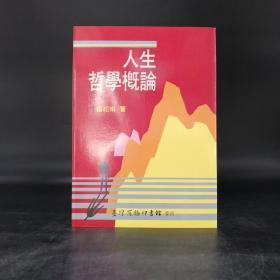 台湾商务版 杨绍南《人生哲学概论》(绝版,锁线胶订)