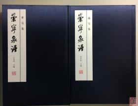 崇宁泉谱 总两册