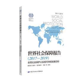 世界社会保障报告(2017-2019)——全民社会保护以实现可持续发展目标