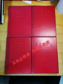 毛泽东选集  1-4卷   红色塑封  一版一印  品好  150#