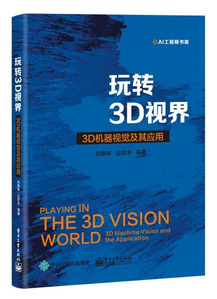 玩转3D视界――3D机器视觉及其应用