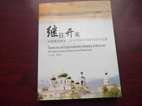 继往开来 中国俄语教育三百年国际学术研讨会论文集