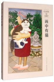 画中有猫 德斯蒙德·莫里斯 绘画艺术史