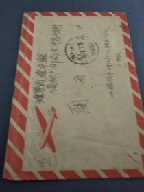 中国军邮一个