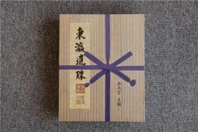 东瀛遗珠 山中商会及日本旧藏名窑瓷器