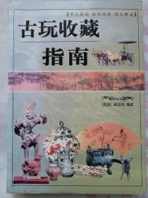 古玩收藏指南