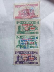 61.63.64.65年安徽奖励专用粮票4张【挂号8元】。