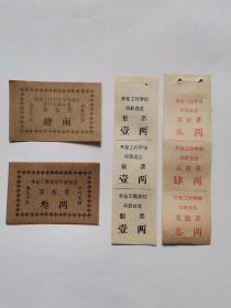 粮票,华东工程学院串联食堂,饭票菜饭票10种,文革时期串联粮票票证,