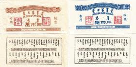 内蒙古呼伦贝尔盟63年供应牧民挂面糕点票2枚 (稀少)票证收藏
