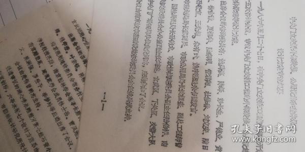 1986年南京中央门立交桥外部装修、景观设计5页码,姚禹谟(南京地铁先驱)、朱有玠(园林设计大师)、姚雨澄等