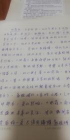 东北沦陷区文学社团:冰花社2页码,提及沈阳市、邬维城、李政文、赵殿礼、范修德、王德珍、朱家语、