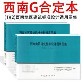 2015年西南地区建筑标准设计通用图集 西南G合订本(1)(2)全二册 包邮 现货 正版