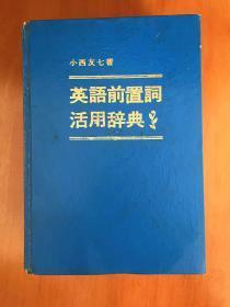 英语前置词活用辞典  日英对照 A DICTIONARY OF ENGLISH PREPOSITION