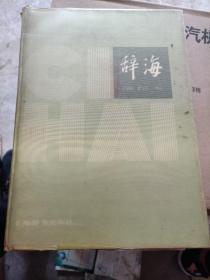 辞海缩印本(1979),