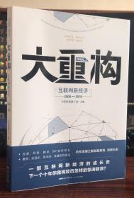 大重构:互联网新经济2008-2018