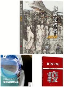 《战疫日记》+《最美逆行者》+《看天下 疫情特刊》