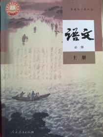 2020新版人教版高中必修一(语文)上册