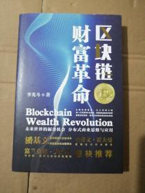 区块链财富革命