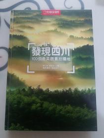 发现四川100个最美观景拍摄地