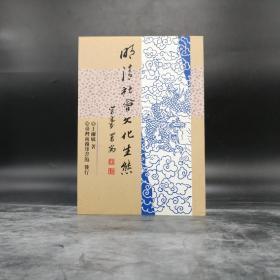 台湾商务版  王尔敏《明清社会文化生态》(绝版,锁线胶订)