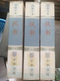 简体字本二十四史·汉书(第1-3册)
