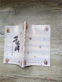 蔡志忠漫画 菜根谭 人生的滋味【竖版】