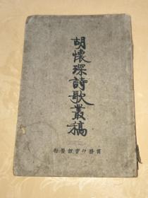 胡懷琛詩歌叢稿