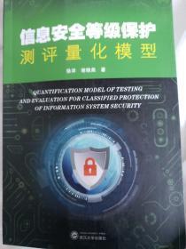 信息安全等级保护测评量化模型