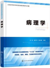 病理学何珏、缪作华、杨庆春化学工业出版社9787122346803