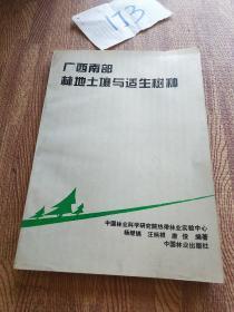 广西南部林地土壤与适生树种