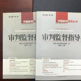 审判监督指导.2004年·第1、2辑(总第13、14辑)