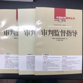 中国审判指导丛书:审判监督指导(2009年第1、2、3辑)(总第27、28、29辑)