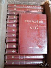 中共中央文件选集1一14全套