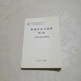 肿瘤命名与编码第三版