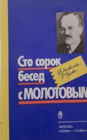 【精装俄文原版】莫洛托夫秘谈录(莫洛托夫访谈录) 与莫洛托夫的140次谈话